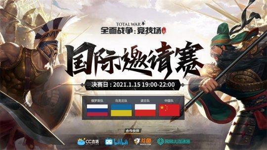 《【天游注册平台】《全面战争:竞技场》国际邀请赛四强开赛 中国队冲击冠军》