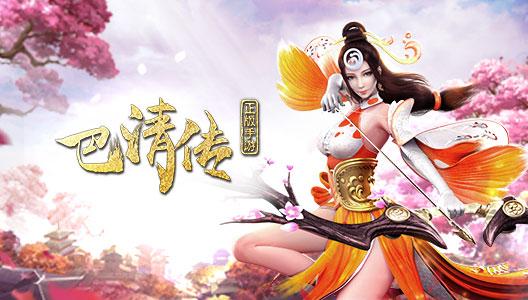 开放式回合制MMO手游《巴清传》5月24日开测