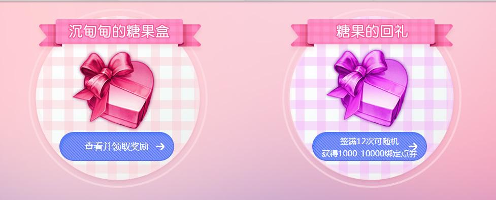 糖果盒.png