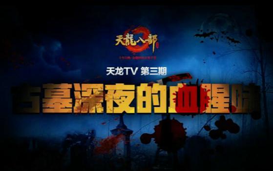 《天龙TV》第三期:古墓深夜的血腥味