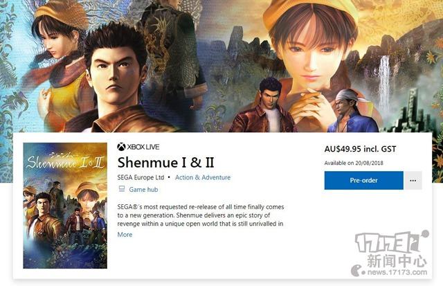 8月底就能玩上了? 微软商店泄露《莎木1&2合集》发售日-迷你酷-MINICOLL