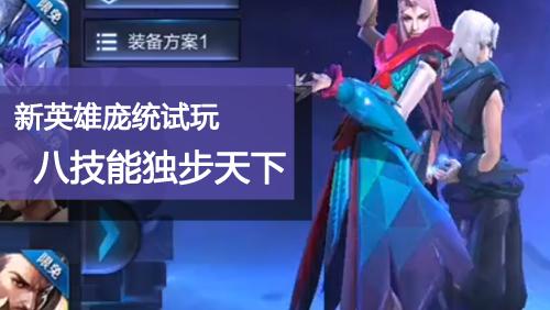 王者荣耀庞统试玩视频 新英雄庞统技能实战解说