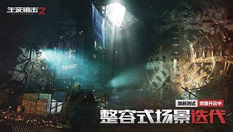 《生死狙击2》近未来风格场景式迭代 末世枪战体验