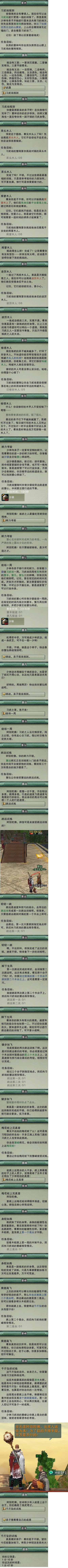 主线任务02 - 习武场.jpg