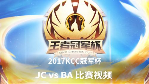 王者荣耀KCC冠军杯 JC vs BA 比赛视频
