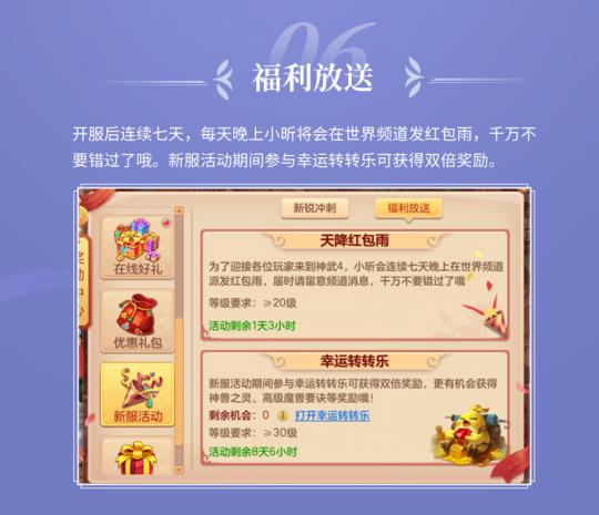 """神武4携手硬糖少女303,打造专属新服!""""大糖盛世""""今日10点甜蜜来袭"""