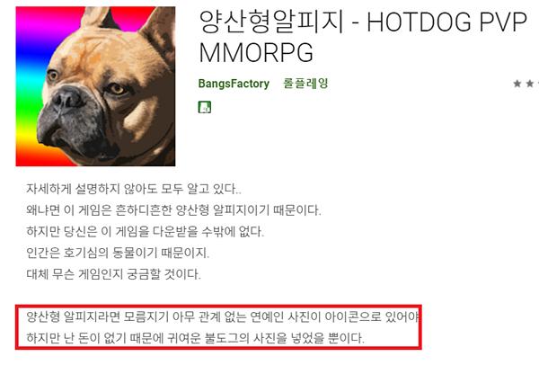 没钱请代言?这款韩国手游使用狗头做ICON 反而吸引不少玩家