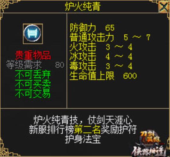 图9:炉火纯青.jpg