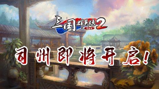 """《三国群英传2》网络版""""司州""""地图即将开启 踏上新征程"""