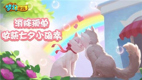 图1:《梦幻家园》七夕活动开启-500.jpg