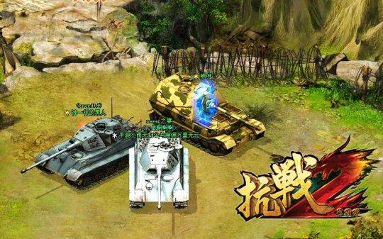 装甲洪流初体验 《抗战2》坦克大战一触即发