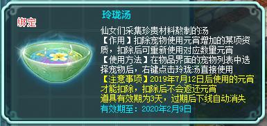 【图03:《神武4》电脑版2020元宵活动新增道具——玲珑汤】.png