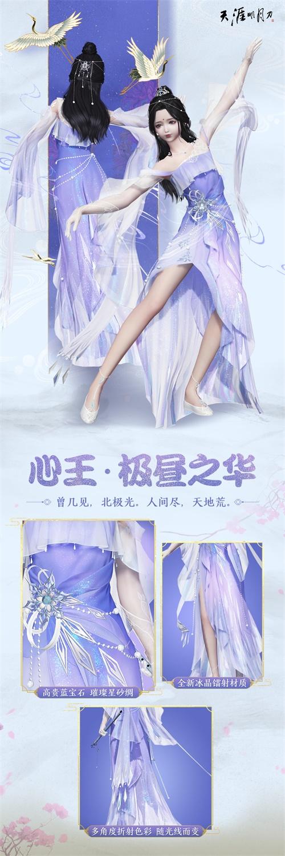 《天涯明月刀》豪华春节福利曝光新年外观来就送