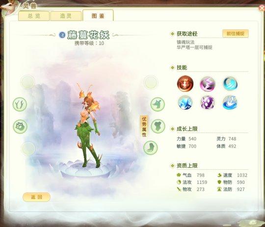 蔓藤花妖-10.png