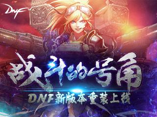 新版本:战斗的号角 DNF新版本重装上线!