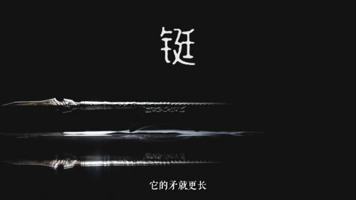 《【天游平台网站】承扬传统文化赋能国战未来 征途系列国战文化论述短片公开》