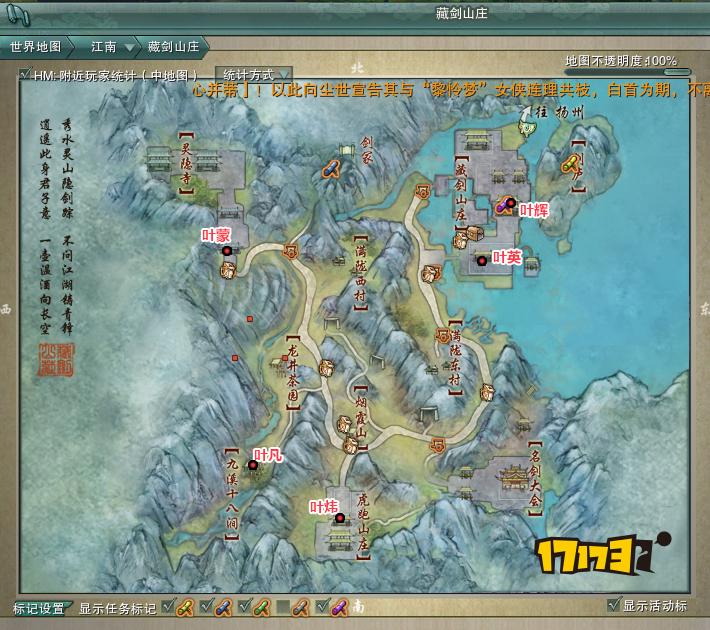 藏剑NPC.jpg
