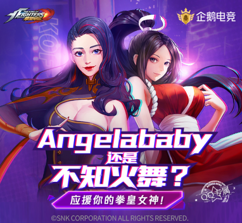 Angelababy还是不知火舞?5月20日相约企鹅电竞为女神应援!