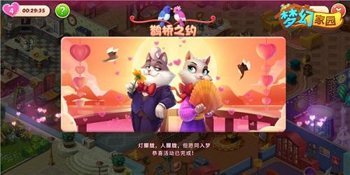图4:《梦幻家园》七夕活动海报-500.jpg