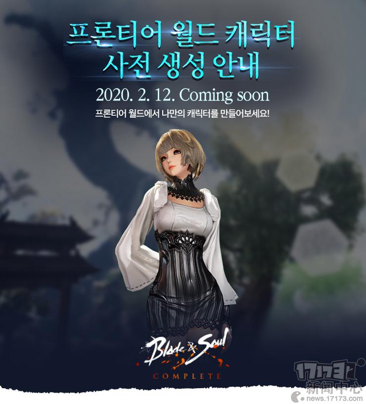 韩服《剑灵》12日开放虚幻4前沿世界角色预创建