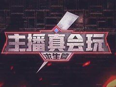 【主播真会玩·求生篇】复仇者联萌3—新雷神大司马