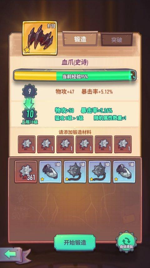 巨像骑士团评测图9