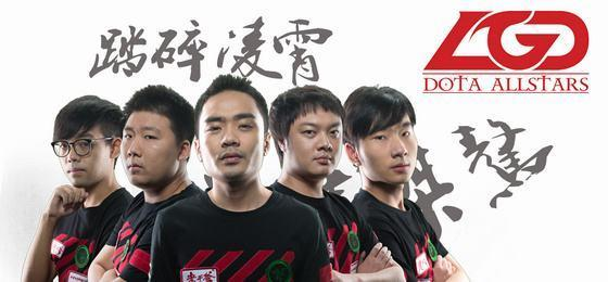DOTA2 这次Ti8中国龙之队有希望夺冠吗?LGD实力到底怎么样?