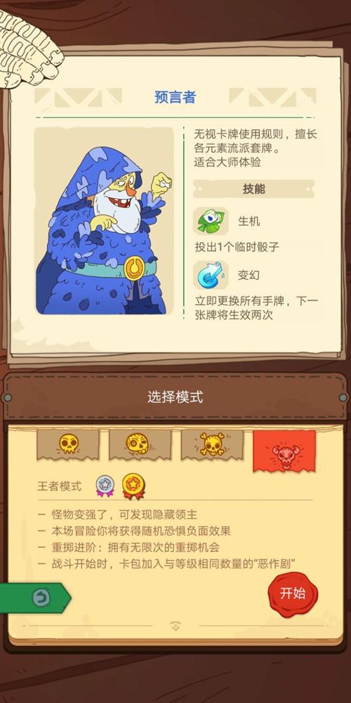 """""""丑萌非酋检测器""""《骰子元素师》发售日公布"""