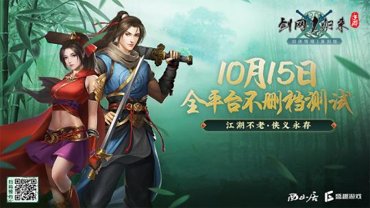 装备不绑定 《剑网1归来》10.15上线:自由交易让利玩家