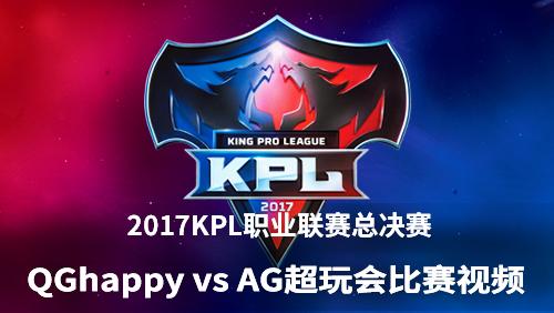 王者荣耀kpl,kpl总决赛,比赛视频