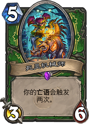 HUNTER__BOT_039_zhCN_Necromechanic.png