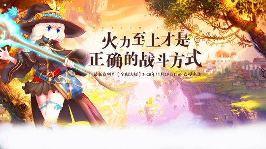 《【天游平台官网】《猎龙战记》新服【全职法师】 11月29日引爆来袭》