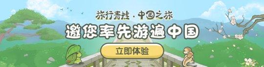 《旅行青蛙 中国之旅》正式在淘宝开启内测 中国神奇之旅率先启程