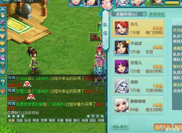 神武3 趣味玩法多 游戏里惊现湘西赶尸人