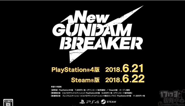 《新高达破坏者》6月登陆PS4/PC 新预告发布