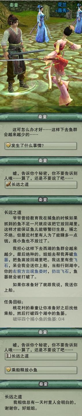 桃花村 - 秦童.jpg