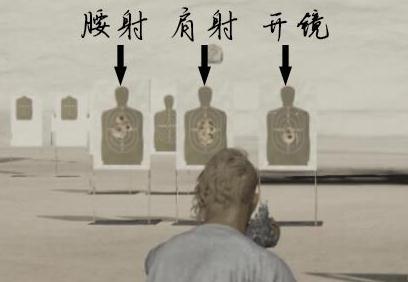 【战术大师】射击模式姿势对比与技巧
