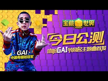 《宝藏世界》今日公测 中国有嘻哈冠军GAI同名单曲MV首发