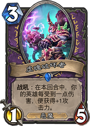 WARLOCK__BOT_226_zhCN_NethersoulBuster.png