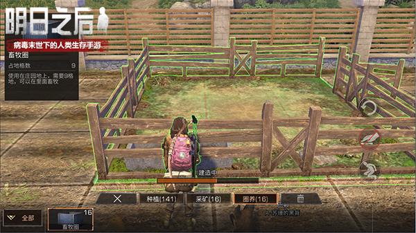 图3:在个人营地建造畜牧圈.jpg