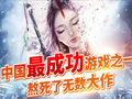 中国最长寿的游戏之一!10年熬死无数游戏大作