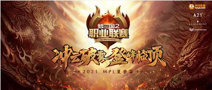 冲云破雾 登峰临顶 2021《梦三国2》职业联赛夏季赛今日开战