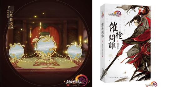 剑网3杨宁官方小说第二部出版 4月充消首曝