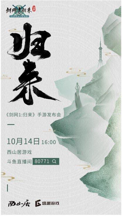 西山居、盛趣游戏聚首豫园 《剑网1:归来》发布会细节首曝