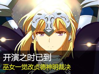 神圣制裁无需Fate联动 巫女一觉改圣女贞德