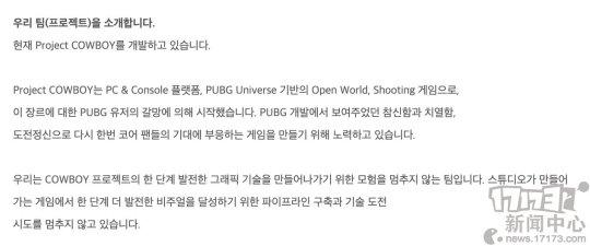PUBG世界观为基础开发 《COWBOY》也有可能是大逃杀游戏