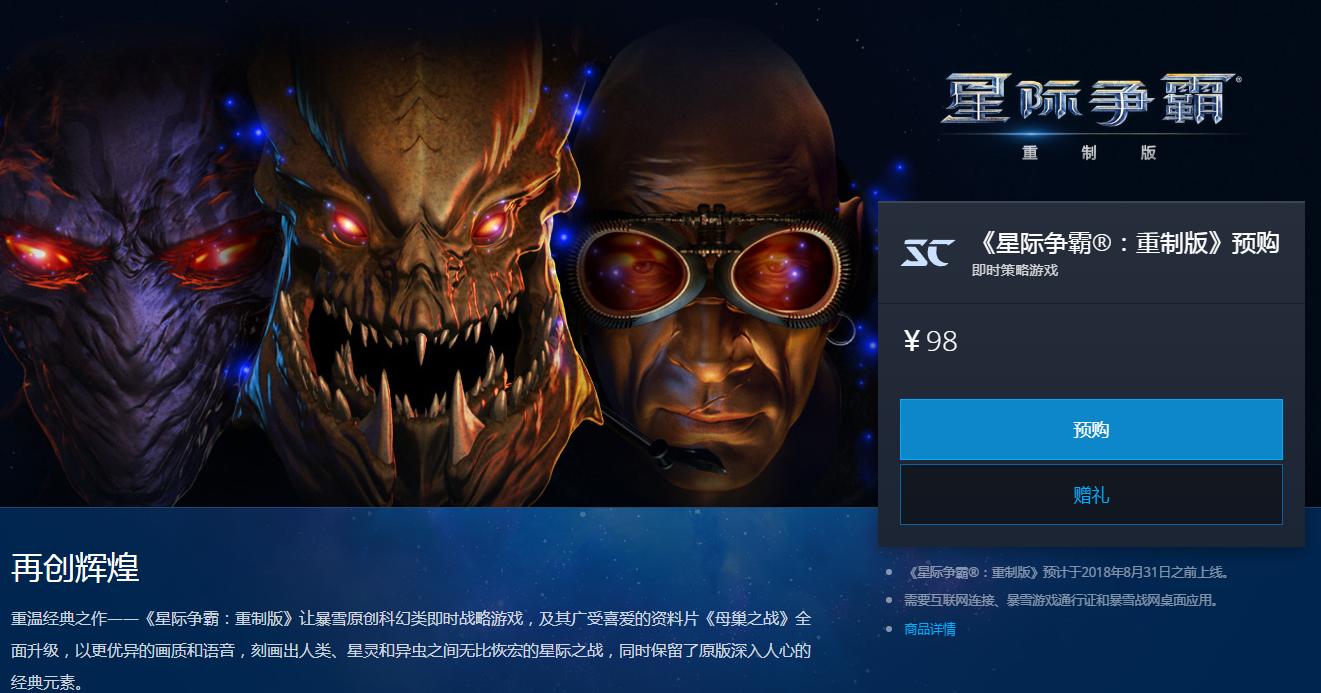 《星际争霸:重制版》今日开放国服预购!售价98元,支持简中!