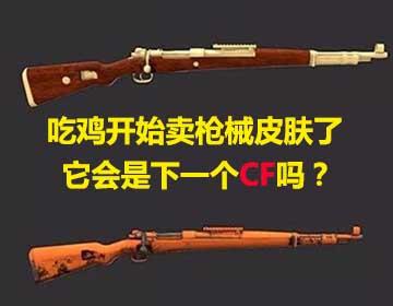 绝地求生开始卖枪械皮肤了,你怎么看?