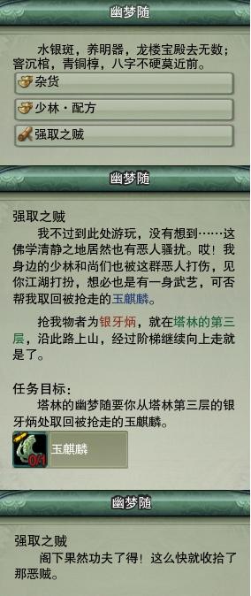 非少林弟子小任务 - 塔林 - 幽梦随玉佩.jpg