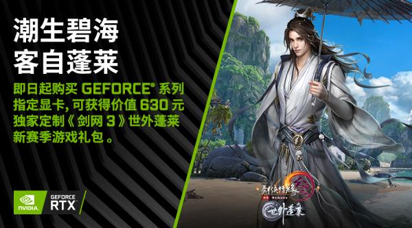 买GeForce显卡送永久海獭背挂